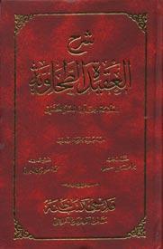Adab al mufrad imam bukhari pdf